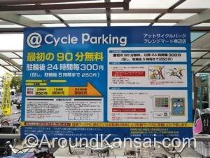 フレンドマート岸辺店の駐輪場割引サービス