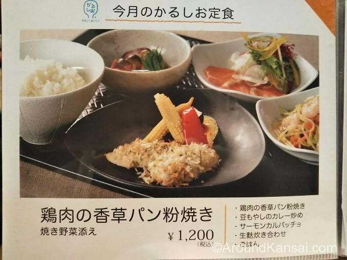 かるしお定食(鶏肉の香草パン粉焼き 焼き野菜添え)