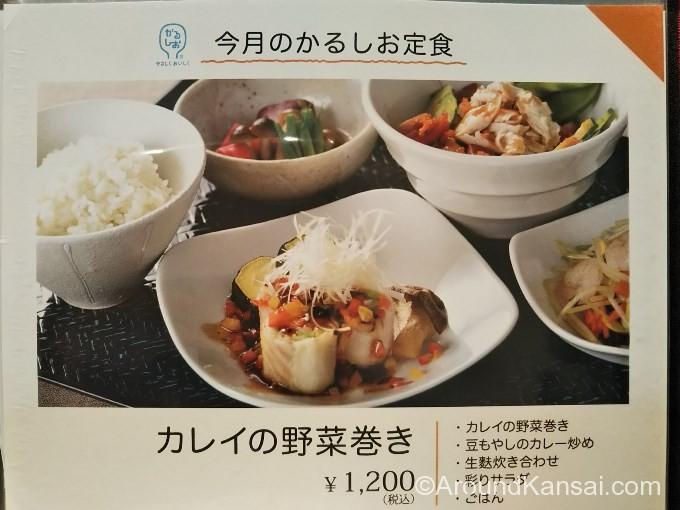 かるしお定食(カレイの野菜巻き)