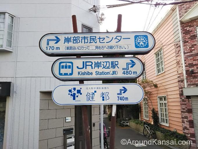 案内表示のアップ。健都までは740mです。右へ曲がってください