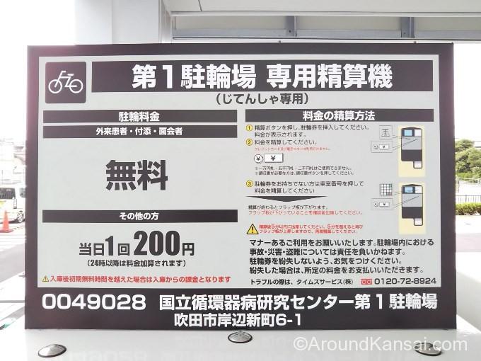 国循の駐輪料金