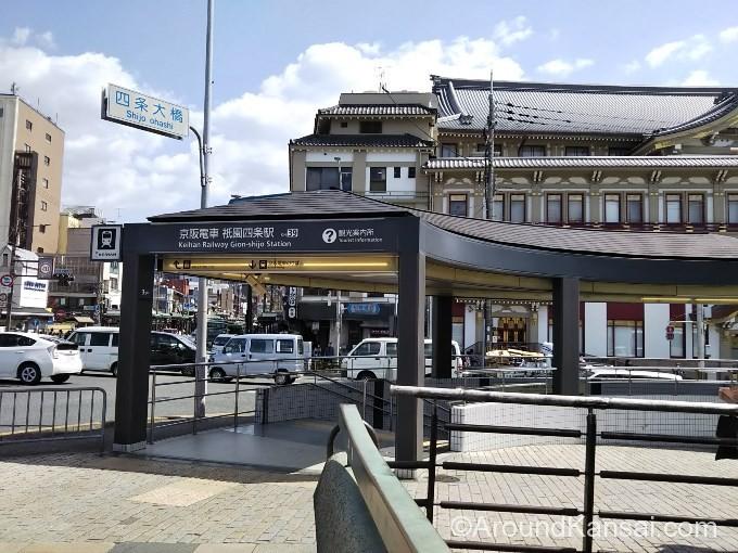 京阪・祇園四条の出口があり、その先に南座が見えます