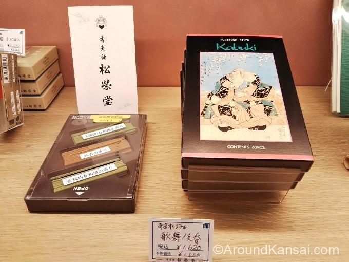 松栄堂 南座オリジナル 歌舞伎香
