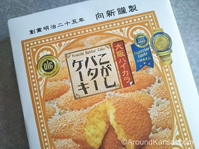 むか新「こがしバターケーキ」のパッケージ