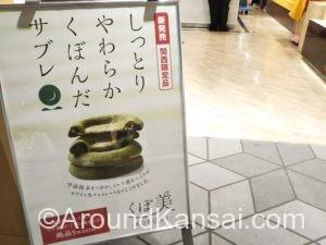 伊丹空港「関西旅日記」の入口にあったPOP