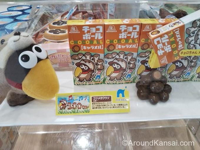 ニフレルオリジナル チョコボール(5P 580円)