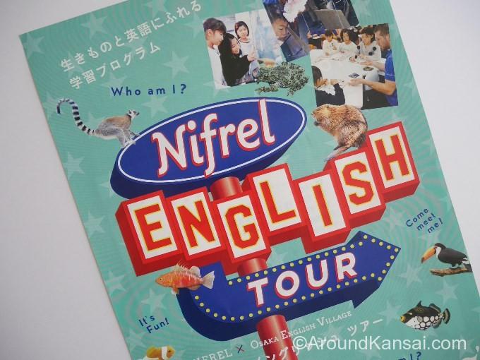 ニフレル・イングリッシュツアーなら英語も学べます