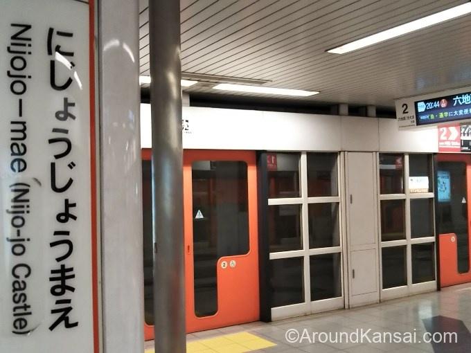 地下鉄 二条城前駅