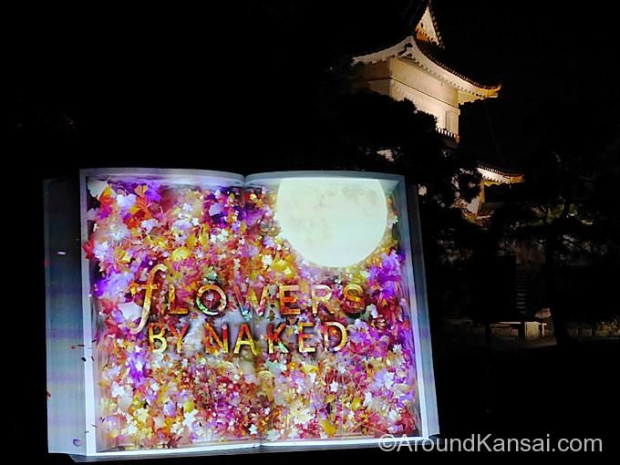 二条城の隅櫓を背景にしたFLOWERS BY NAKEDの「BIG BOOK」