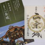 天皇陛下即位の御朱印と二条城のパンフレット