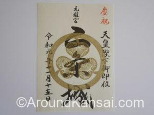 令和限定・天皇陛下即位の御朱印(入城記念符)