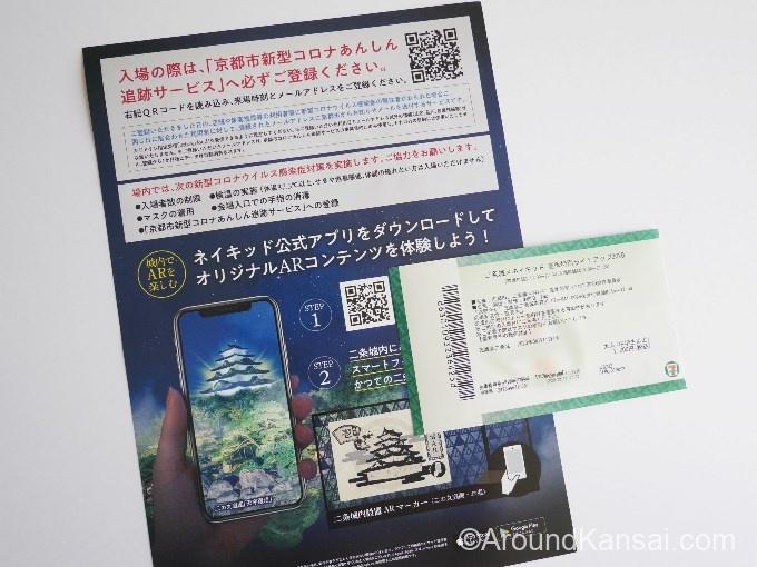 コロナ感染症対策の案内パンフ、日付指定の入場チケット