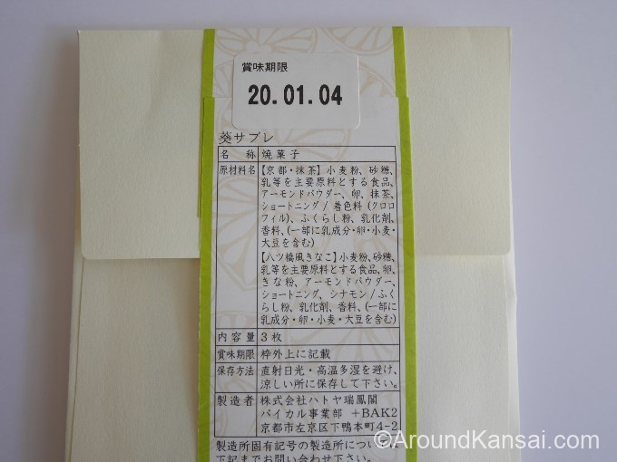 葵サブレの原材料・賞味期限