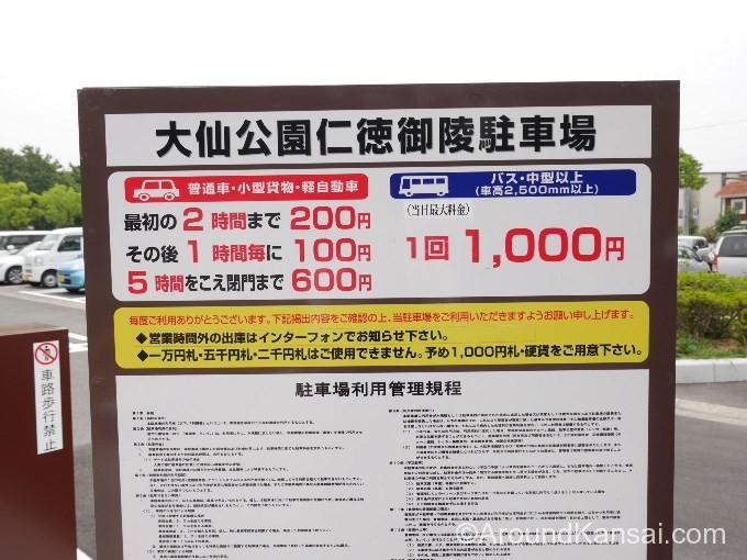 大仙公園の駐車場料金