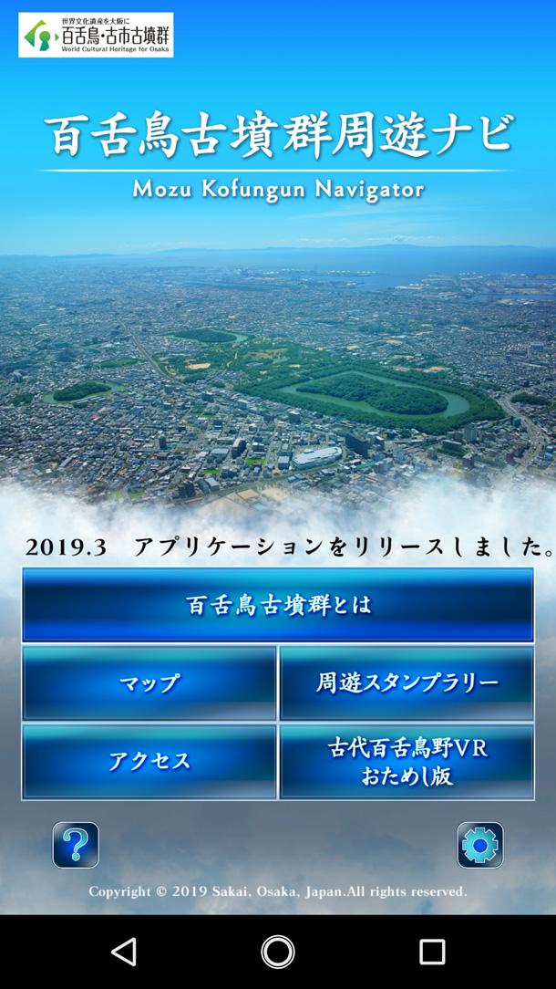 アプリ「百舌鳥古墳周遊ナビ」のトップ画面
