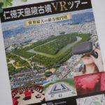 仁徳天皇陵古墳VRツアーのパンフレット