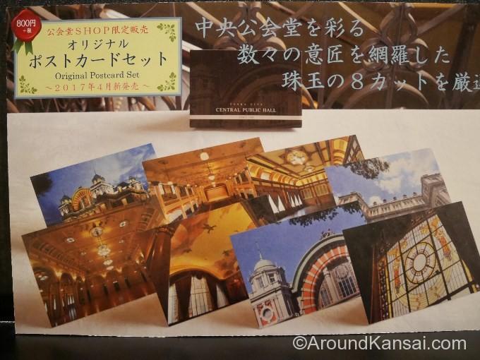 中央公会堂のポストカードセット