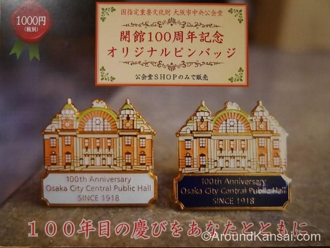 中央公会堂オリジナルピンバッジ