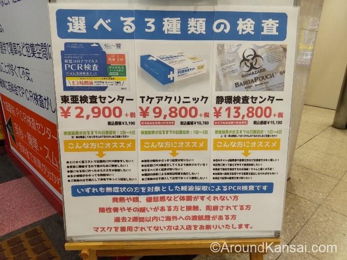 大阪PCR検査センターでできる検査は3種類