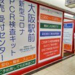 大阪PCR検査センターの外観