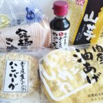 AraKanチョイスのお豆腐たち