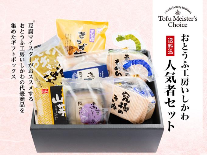 楽天で買える豆腐マイスターおすすめセット