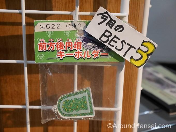 前方後円墳キーホルダー(200円)