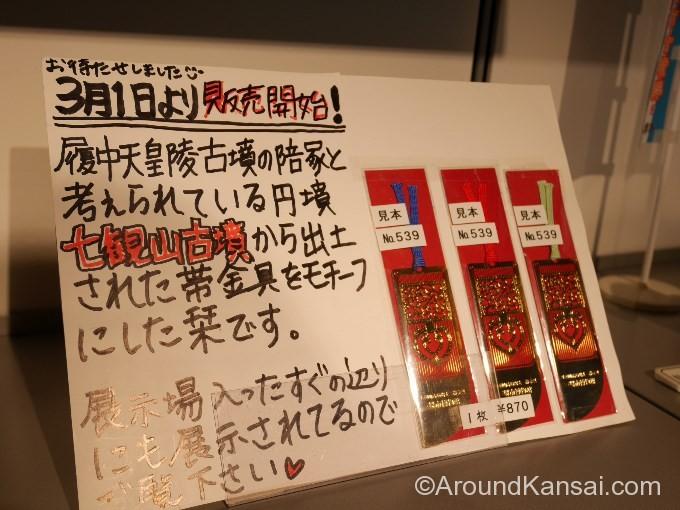 24金メッキ製のブックマーカー(870円)