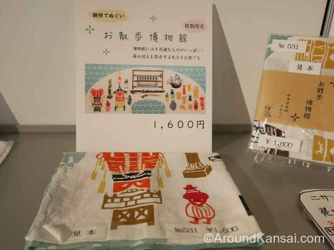 手ぬぐい(1,600円)