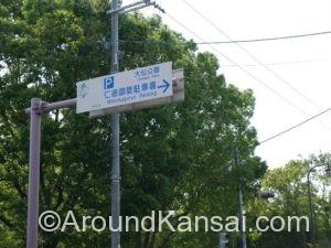 大仙公園 第3駐車場の標識