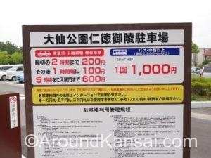 大仙公園 第3駐車場の料金