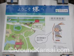 大仙公園 第3駐車場にある堺市博物館の案内