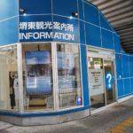 南海・堺東駅にある観光案内所