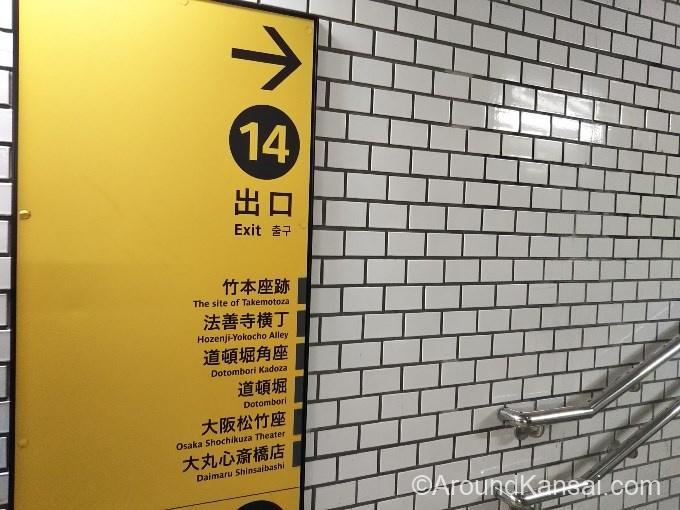 14番出口の案内表示