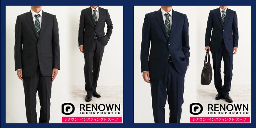 ショーイチのレナウンセール、スーツの種類が豊富です