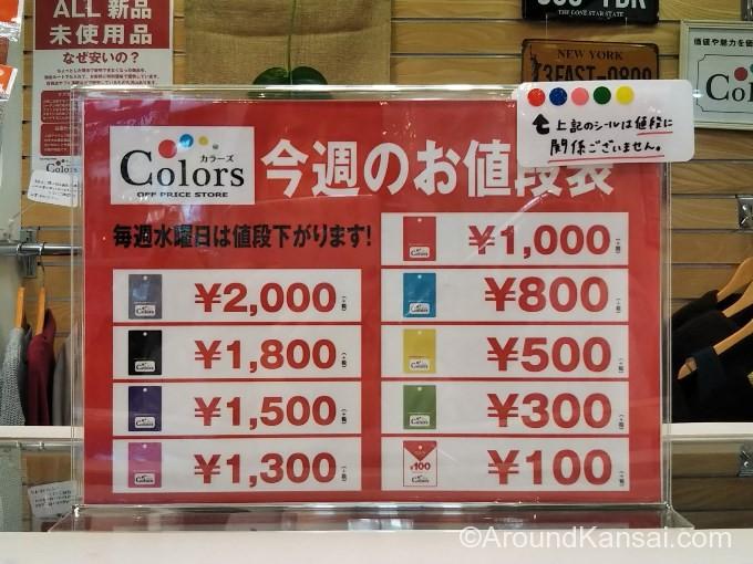 カラーズでは毎週水曜日に値下げをするので、値段が下がり続けます