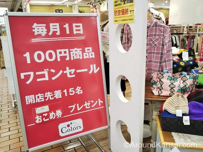 毎月1日100円商品ワゴンセール