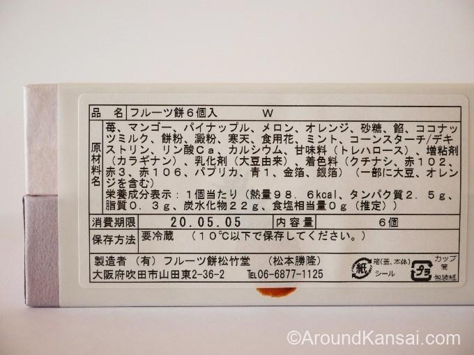 松竹堂フルーツ餅の原材料表示