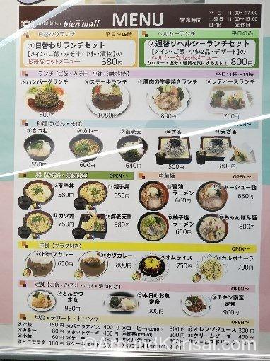 吹田市民病院のレストランメニュー