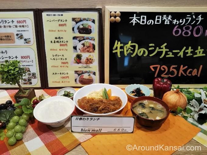 吹田市民病院のレストラン、日替わりランチ