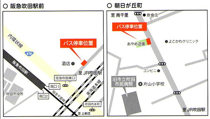 無料送迎バス 阪急吹田駅前、朝日が丘町(公式サイトより転載)