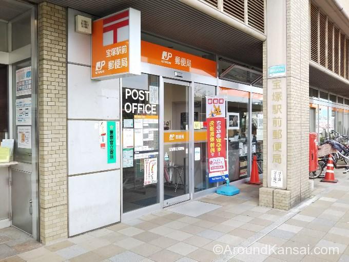 宝塚駅前郵便局の入口