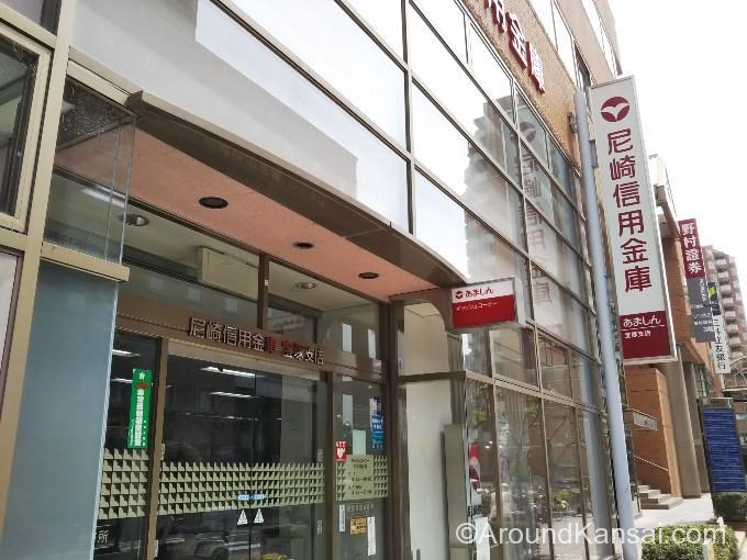 尼崎信用金庫 宝塚支店