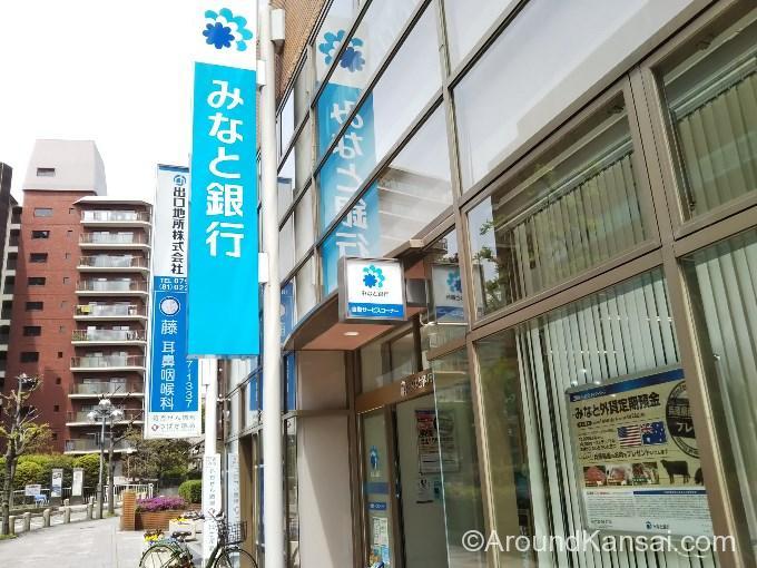 みなと銀行 宝塚支店