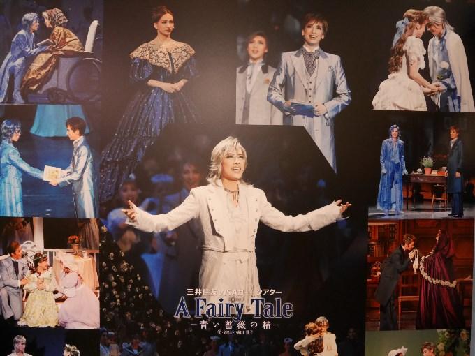『A Fairy Tale -青い薔薇の精-』の舞台写真パネル