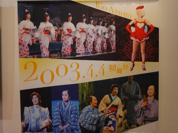 2003年初舞台からのパネル