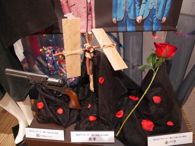 左から銃、水車、赤バラ
