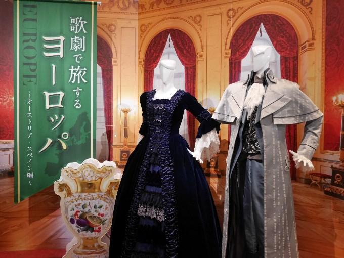 宝塚歌劇の殿堂「歌劇で旅するヨーロッパ展」