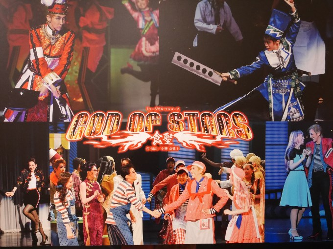 星組『GOD OF STARS-食聖-』の舞台写真パネル