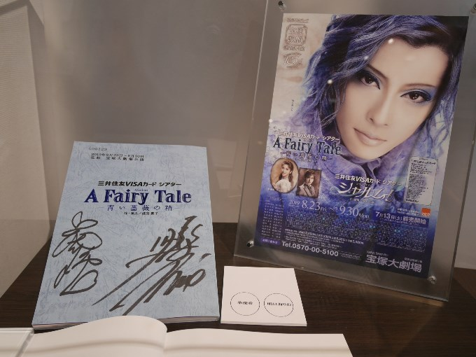 『A Fairy Tale -青い薔薇の精-』サイン入り台本